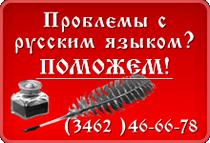 Проблемы с русским языком? Поможем!