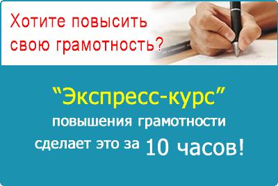 Хотите повысить свою грамотность?
