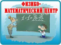Физико-математический центр