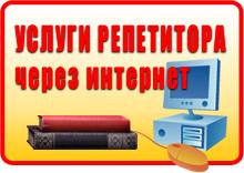 Услуги репетитора через интернет